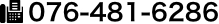 FAX:076-481-6268